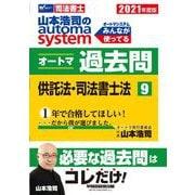 司法書士 山本浩司のオートマシステム オートマ過去問〈9〉供託法・司法書士法〈2021年度版〉 [全集叢書]