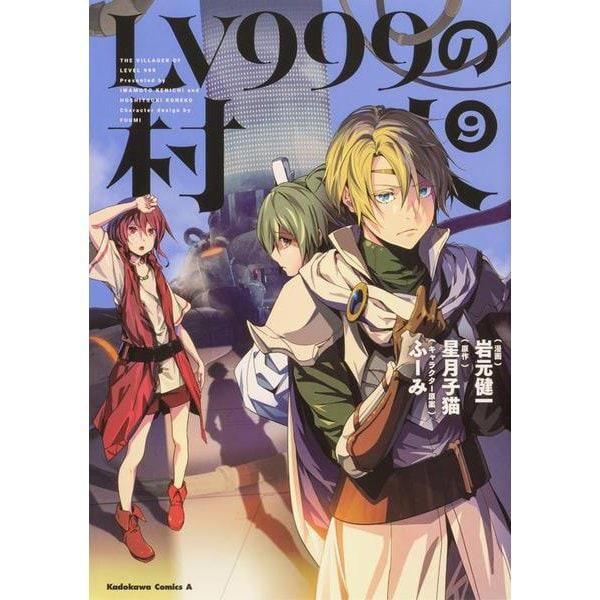 LV999の村人 (9)(角川コミックス・エース) [コミック]