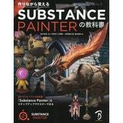作りながら覚えるSubstance Painterの教科書 [単行本]