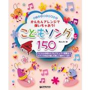 ピアノの先生が選んだ こどもソング150 (かんたんアレンジで弾いちゃおう!) [単行本]