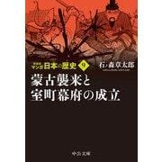 マンガ日本の歴史〈9〉蒙古襲来と室町幕府の成立 新装版 (中公文庫) [文庫]