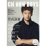 CMNOW BOYS 2021年 02月号 [雑誌]