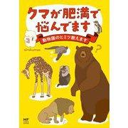 クマが肥満で悩んでます―動物園のヒミツ教えます(MF comic essay) [単行本]