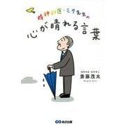 精神科医・モタ先生の心が晴れる言葉 [単行本]