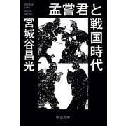 孟嘗君と戦国時代(中公文庫) [文庫]