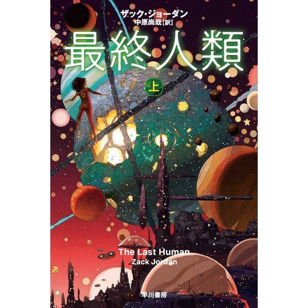 最終人類〈上〉(ハヤカワ文庫SF) [文庫]