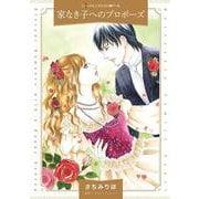 家なき子へのプロポーズ(ハーレクインコミックス・パール<CMP25>-ハーレクインコミックス・パール<25>) [コミック]