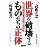 世界を破壊するものたちの正体―日本の覚醒が「グレート・リセット」の脅威に打ち勝つ [単行本]