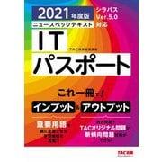 ニュースペックテキスト ITパスポート〈2021年度版〉 [単行本]