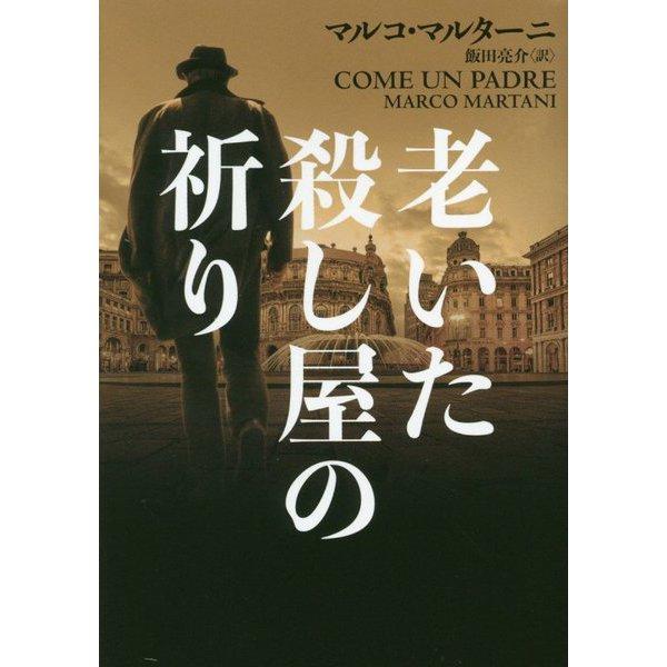 老いた殺し屋の祈り(ハーパーBOOKS) [文庫]