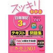 スッキリわかる日商簿記3級 第12版 (スッキリわかるシリーズ) [単行本]