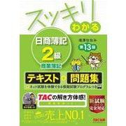 スッキリわかる日商簿記2級 商業簿記 第13版 (スッキリわかるシリーズ) [単行本]
