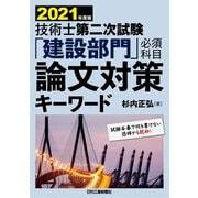 技術士第二次試験「建設部門」必須科目 論文対策キーワード〈2021年度版〉 [単行本]
