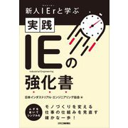 新人IErと学ぶ実践IEの強化書 [単行本]