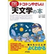トコトンやさしい天文学の本(B&Tブックス―今日からモノ知りシリーズ) [単行本]