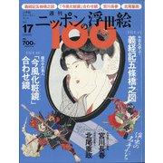 ニッポンの浮世絵100 2021年 2/4号 [雑誌]