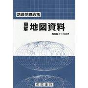 図解地図資料 25版 (地理受験必携) [単行本]