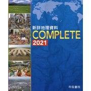 新詳地理資料 COMPLETE〈2021〉 [単行本]