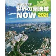 図説地理資料 世界の諸地域NOW〈2021〉 [単行本]