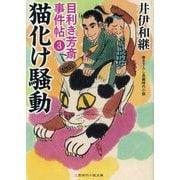 猫化け騒動―目利き芳斎 事件帖〈3〉(二見時代小説文庫) [文庫]