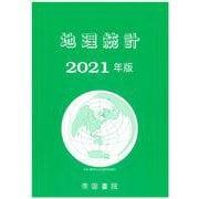 地理統計 2021年版 [単行本]