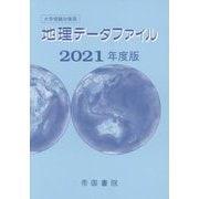 大学受験対策用 地理データファイル〈2021年度版〉 [単行本]