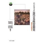 ハンドブック近代日本政治思想史―幕末から昭和まで(Minerva KEYWORDS〈5〉) [全集叢書]
