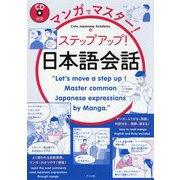 CD付き マンガでマスター!ステップアップ!日本語会話 [単行本]