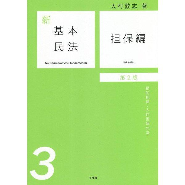 新基本民法〈3〉担保編―物的担保・人的担保の法 第2版 [単行本]