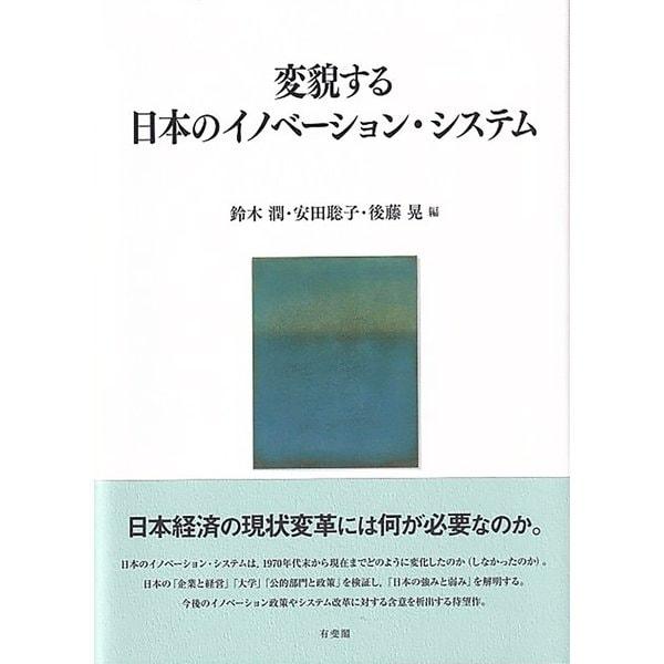 変貌する日本のイノベーション・システム [単行本]