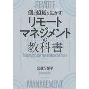 リモートマネジメントの教科書―個と組織を生かす [単行本]