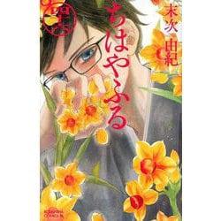 ちはやふる(46)(BE LOVE KC) [コミック]