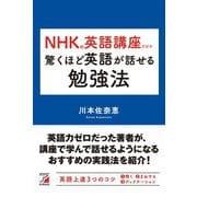 NHKの英語講座だけで驚くほど英語が話せる勉強法(アスカカルチャー) [単行本]