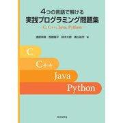 4つの言語で解ける実践プログラミング問題集―C,C++,Java,Python [単行本]