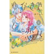 ゆびさきと恋々(4)(KC デザート) [コミック]