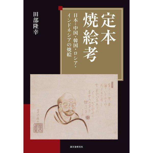 定本 焼絵考―日本・中国・韓国・ロシア・インドネシアの焼絵 [単行本]