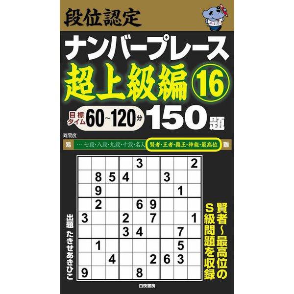段位認定ナンバープレース 超上級編〈16〉150題 [単行本]