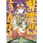 紫電改343(2)(イブニングKC) [コミック]
