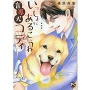 いっしょにあるこうね 盲導犬コディ [新装版](DaitoComics-ペットシリーズ) [コミック]