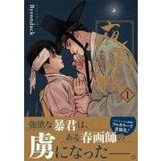 夜画帳 1(ダリアコミックスユニ) [コミック]