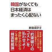 韓国がなくても日本経済はまったく心配ない(WAC BUNKO) [新書]