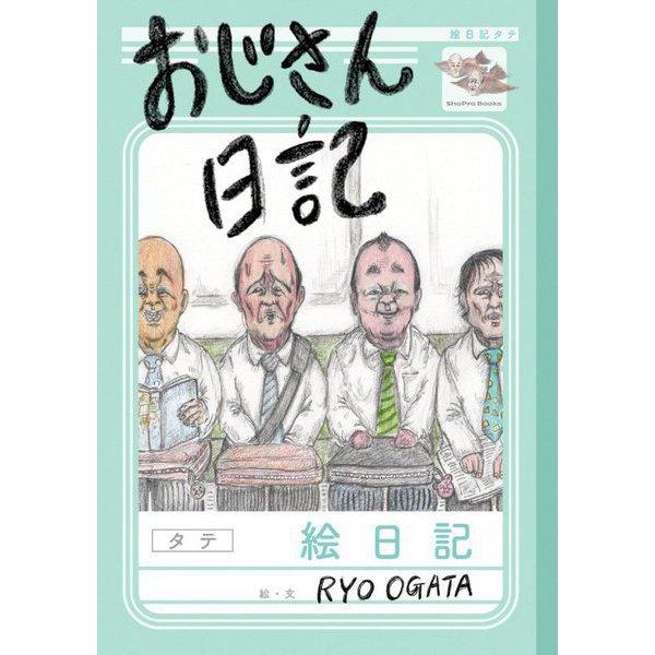 おじさん日記 [単行本]