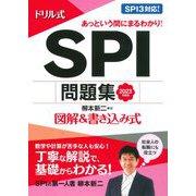 ドリル式SPI問題集〈2023年度版〉 [単行本]
