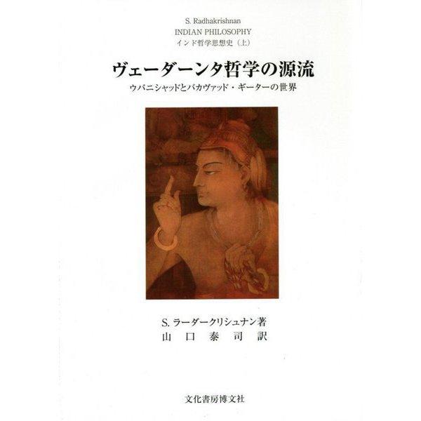 ヴェーダーンタ哲学の源流―ウパニシャッドとバカヴァッド・ギーターの世界(インド哲学思想史〈上〉) [単行本]