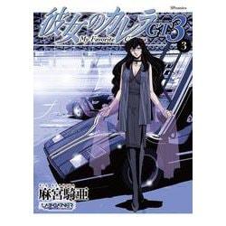 彼女のカレラGT3 3 (SPコミックス リイドカフェコミックス) [コミック]