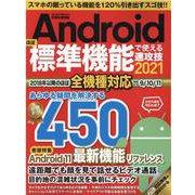 Androidほぼ標準機能で使える速攻技 2021-スマホの眠っている機能を120%引き出すスゴ技!(英和MOOK らくらく講座 369) [ムックその他]