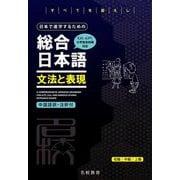 日本で進学するための総合日本語 文法と表現 [単行本]