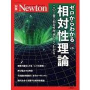 Newton別冊 ゼロからわかる 相対性理論 改訂第2版 [ムックその他]
