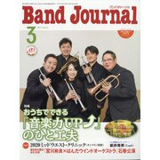Band Journal (バンド ジャーナル) 2021年 03月号 [雑誌]