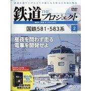 隔週刊 鉄道ザプロジェクト 2021年 2/23号(2) [雑誌]